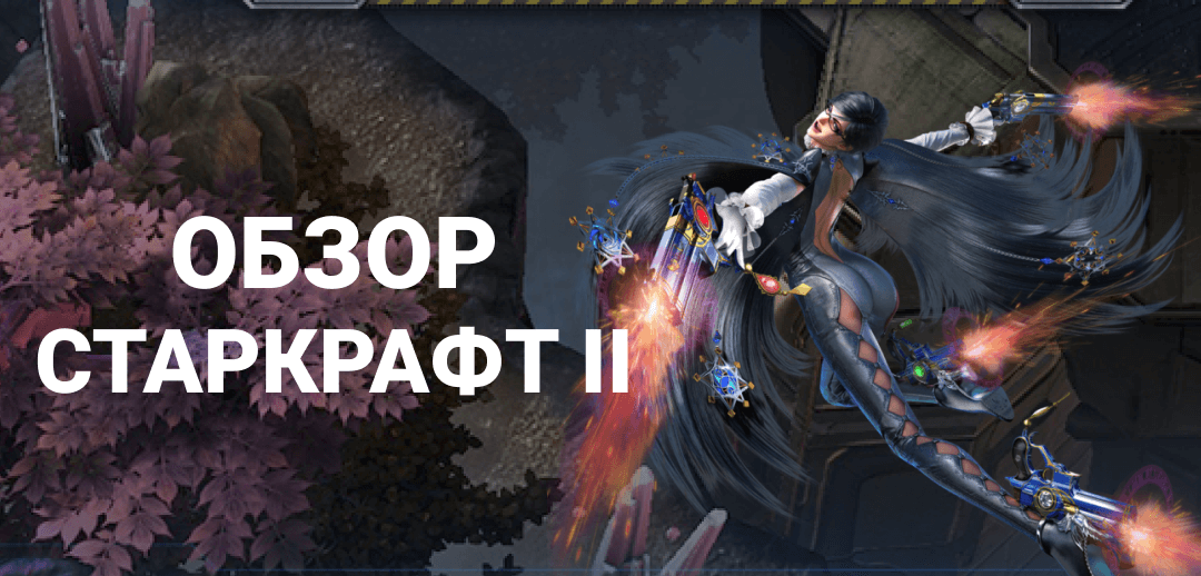 обзор StarCraft II в Parimatch
